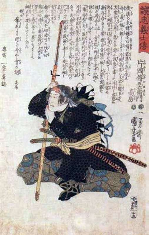Kataoka Dengoemon Takafusa by Utagawa Kuniesi
