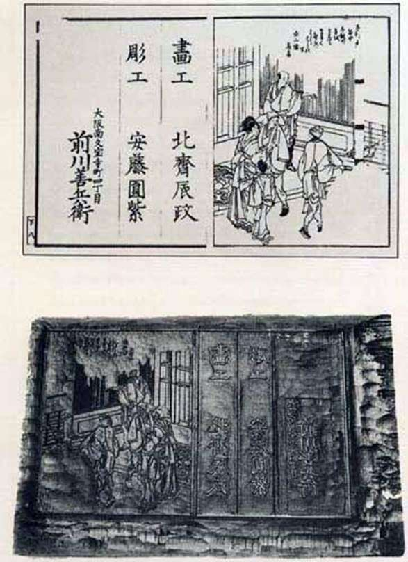 Printed board and modern imprint of the last sheet of the book by Katsushika Hokusai