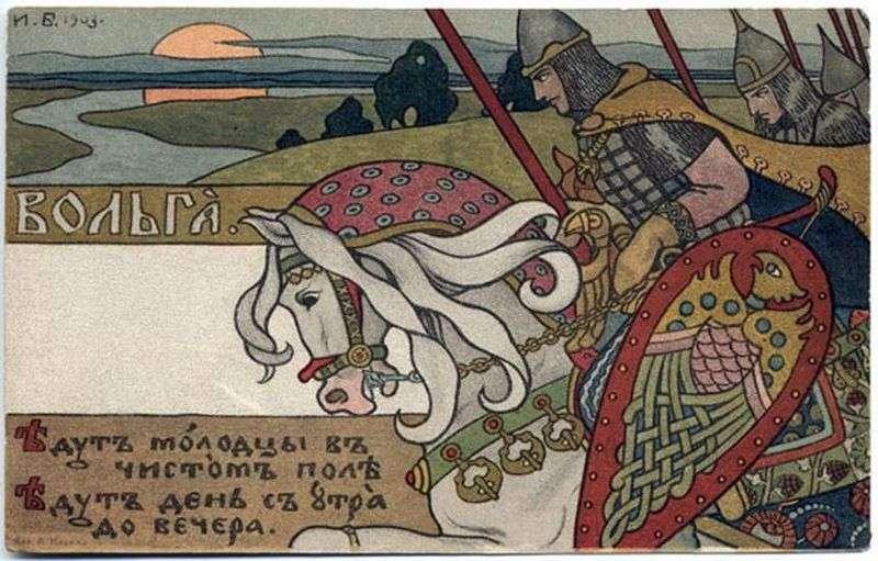 Wolga by Ivan Bilibin