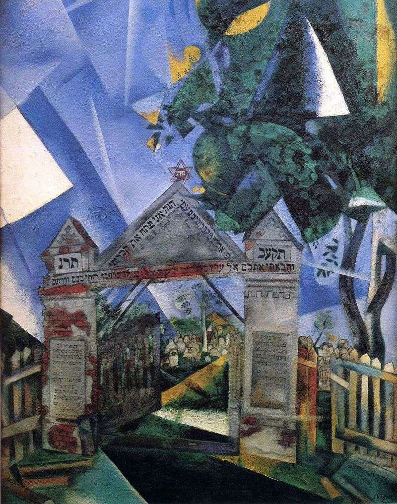 The gate of the Jewish cemetery by Mark Chagall
