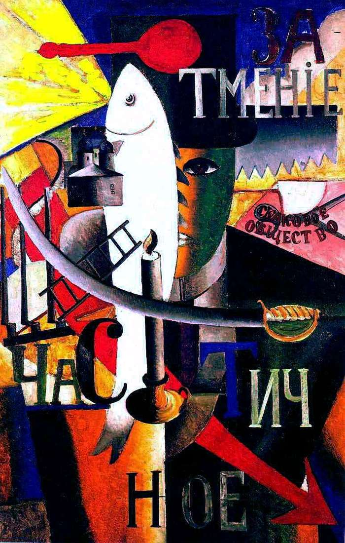 Inglés en Moscú   Kazimir Malevich