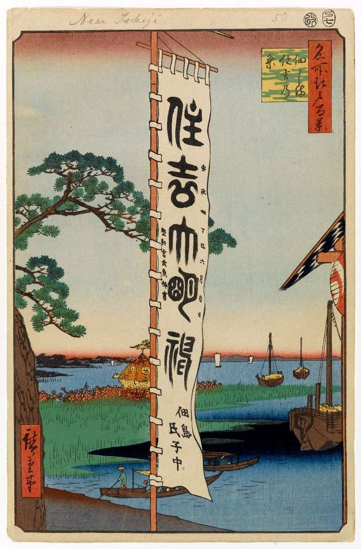 Tsukudajima, día de fiesta del santuario de Sumiesi   Utagawa Hiroshige